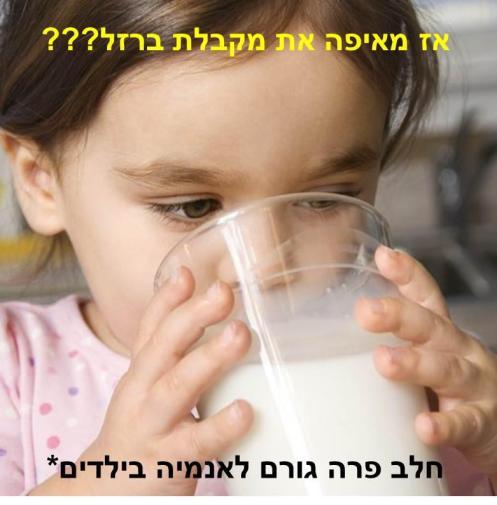 חלב פרה גורם לאנמיה בילדים